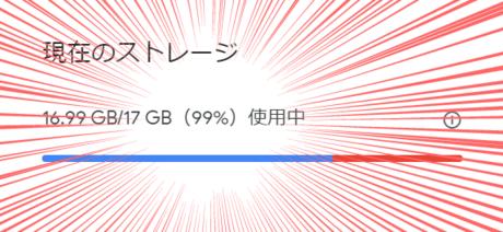 ストレージ99%使用