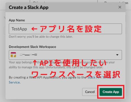 作成するアプリの設定