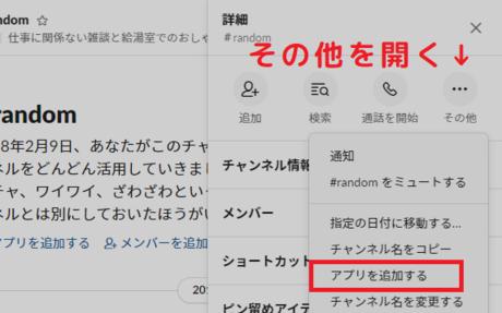 その他→アプリを追加する
