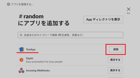作成したアプリを追加する