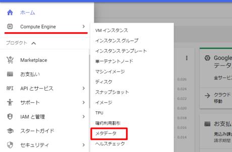 Compute Engine→メタデータ