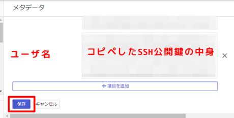 SSH鍵情報を保存する