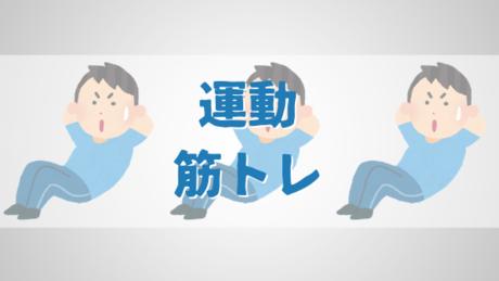 運動・筋トレ
