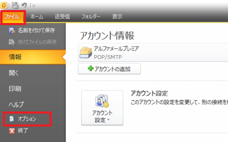 ファイル→オプション