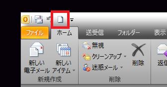 クイックアクセスツールバーにアイコンが表示