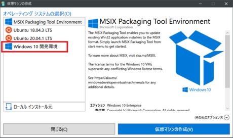 Windows 10 開発環境のインストール