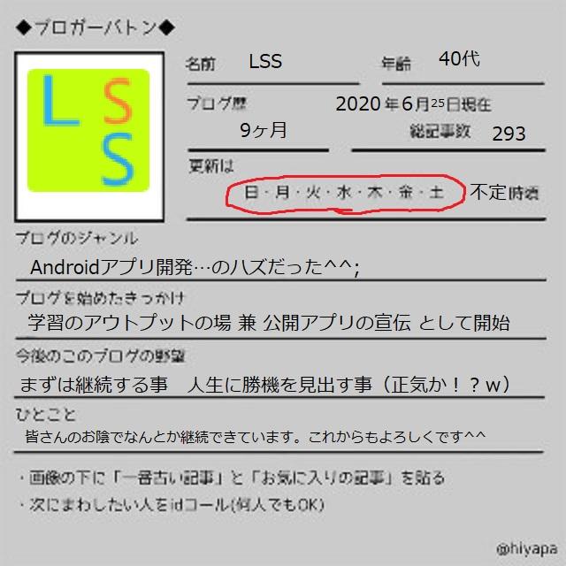 f:id:little_strange:20200625214824j:plain