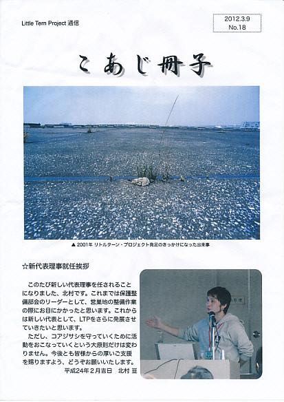 f:id:littletern:20120310010020j:image:w640