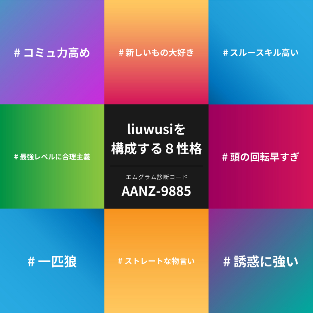 f:id:liuwusi:20170714225213j:plain