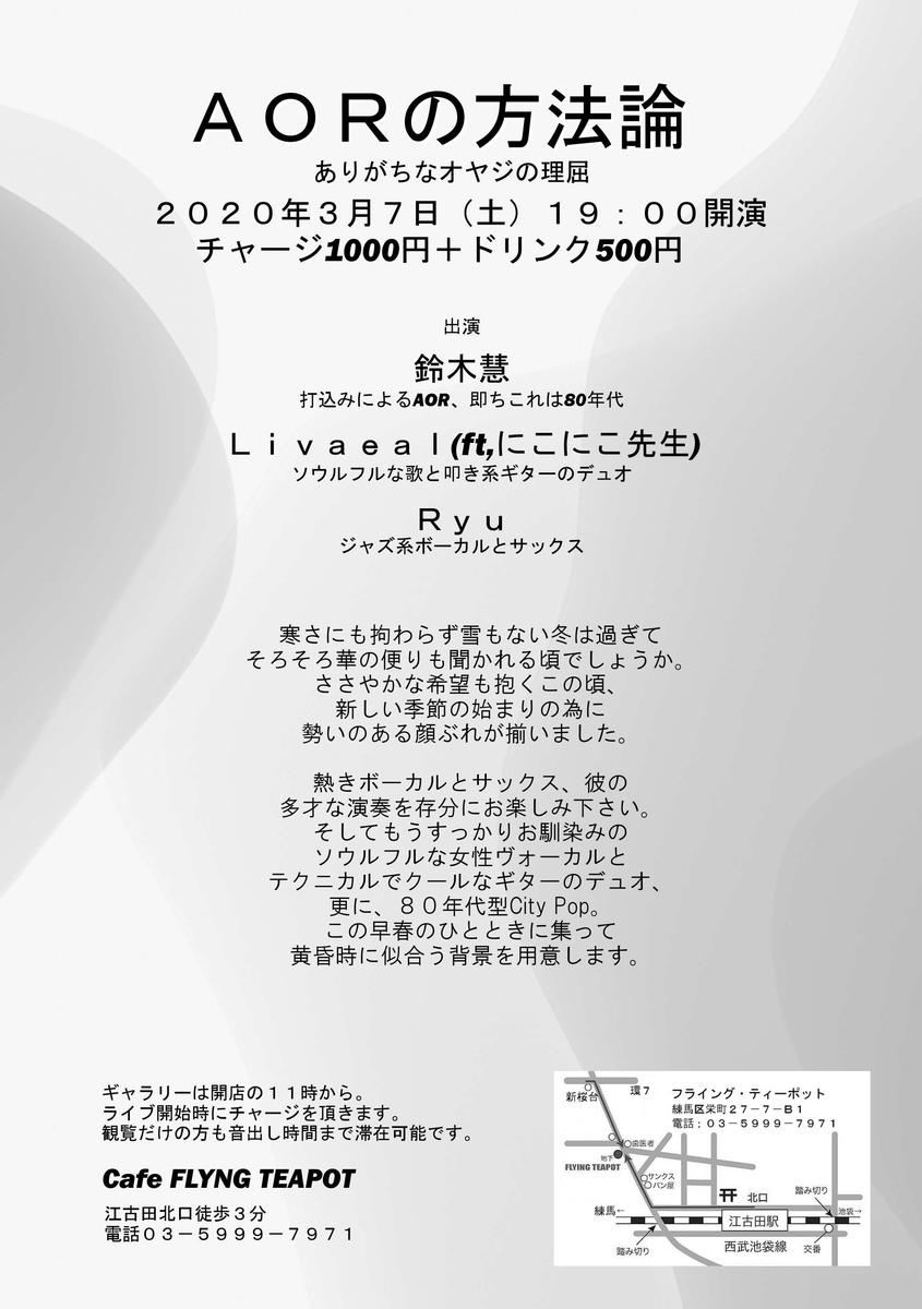 f:id:livaeal:20200210184806j:plain
