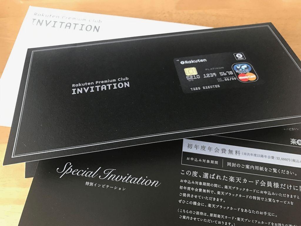 楽天 ブラック カード 年 会費