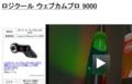 ロジクール ウェブカムプロ 9000  www.live-camera.us で配信中