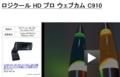 ロジクール HD プロ ウェブカム C910  www.live-camera.us で配信中