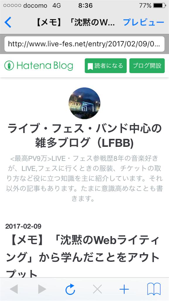 f:id:live_fes:20170209085202p:image