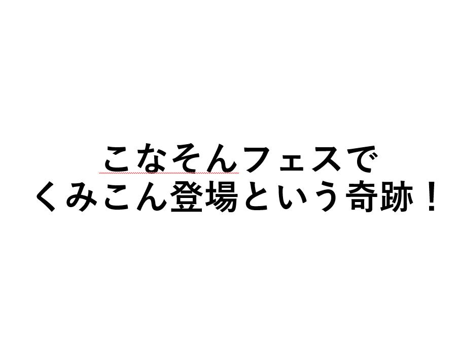 f:id:live_fes:20180722114815p:plain