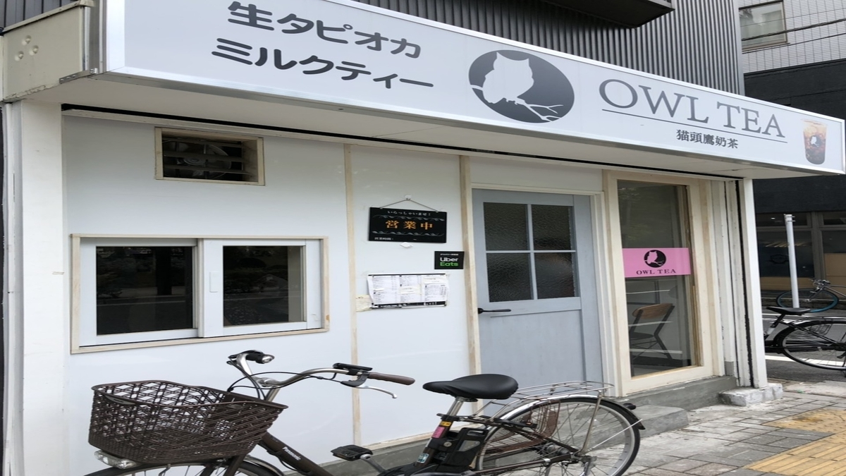 OWL TEA(オウル ティー)