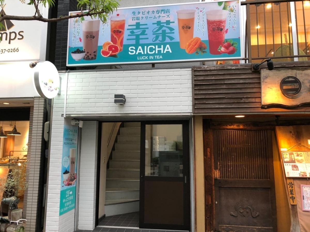 幸茶(Saicha)