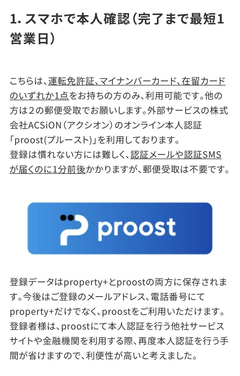 property+(プロパティプラス)の申し込み方を徹底解説!|投資がもっと楽しくなるメディア