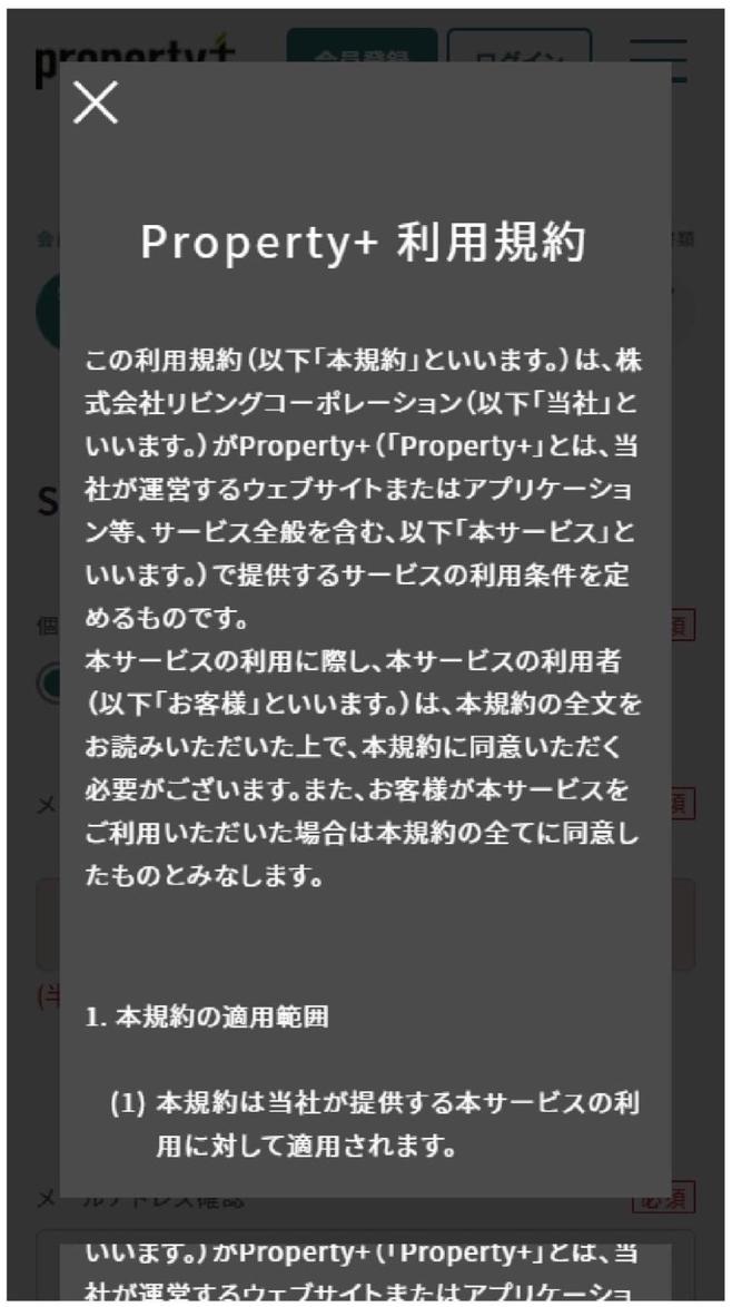 property+(プロパティプラス)の申し込み方を徹底解説!法人版|リビングコーポレーション