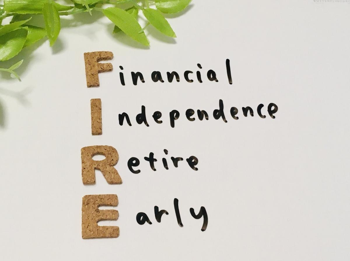 「FIRE」の基礎知識を徹底解説! リビングコーポレーション