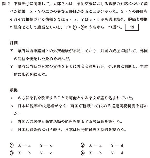 日本史のマークテストにおける「...