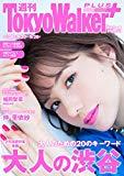 週刊 東京ウォーカー+ 2018年No.38 (9月19日発行) [雑誌]