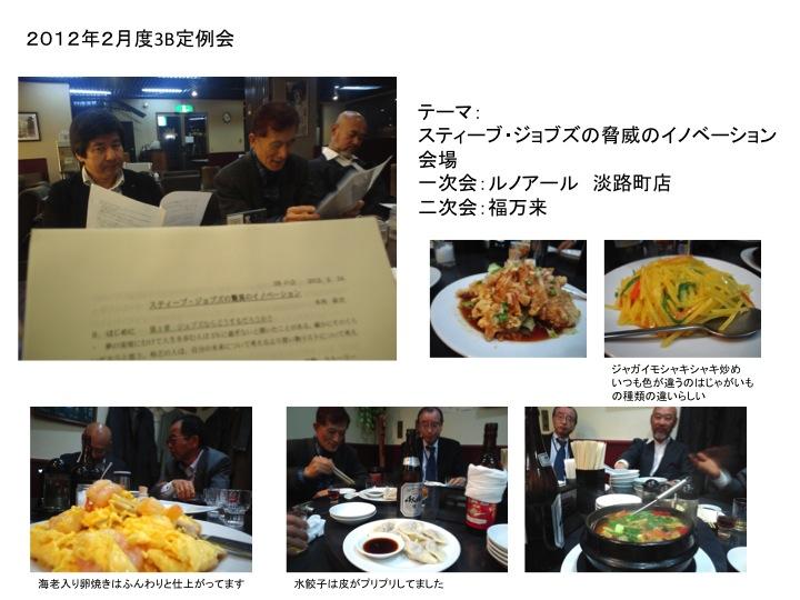 f:id:lmo3b:20120225105858j:image:w640