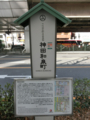 神田和泉町