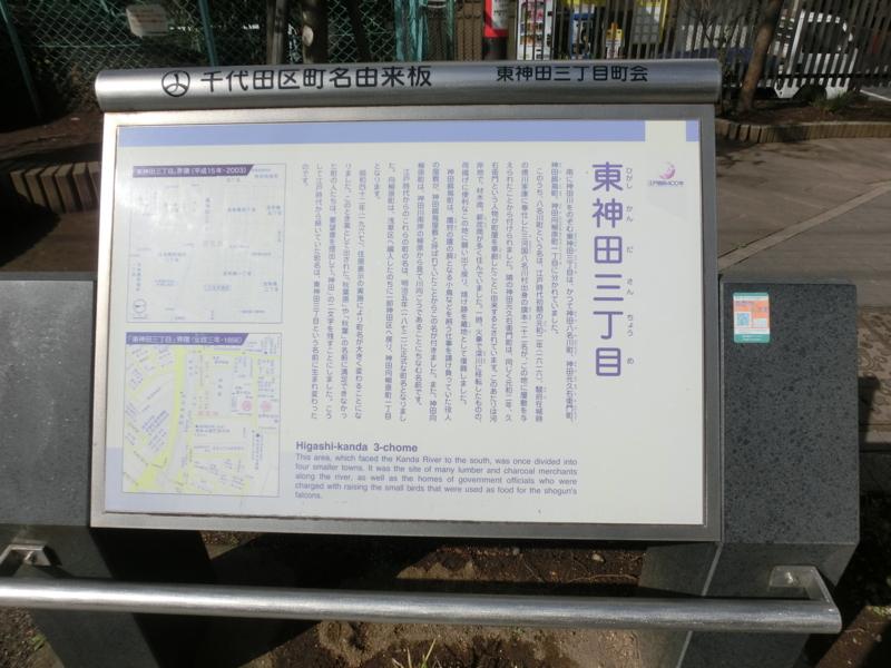 東神田三丁目