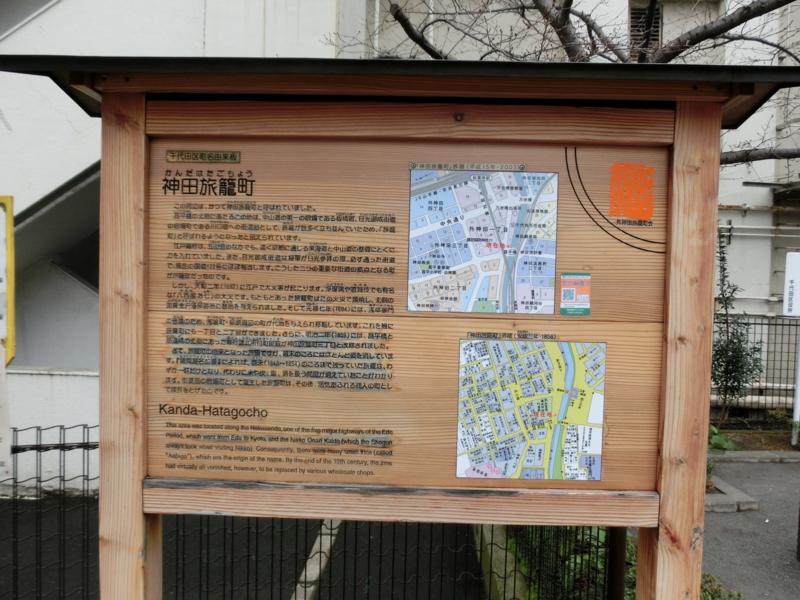 神田旅籠町
