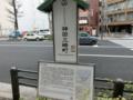 神田三崎町