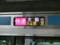 京浜東北線南行快速(@秋葉原)