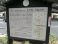 美倉町・西福田町
