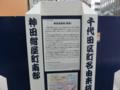 神田紺屋町(南部)