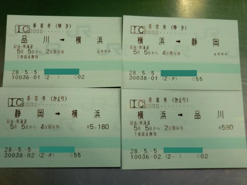品川~静岡を横浜で分割する例