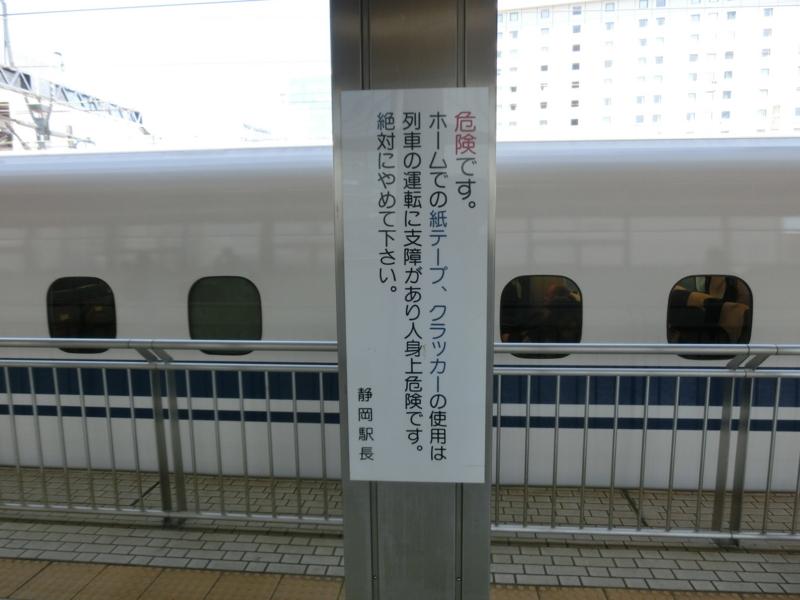 紙テープ・クラッカーの昭和感@静岡駅