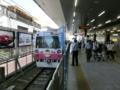 ちびまる子ちゃん電車@新静岡駅