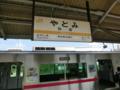 JR弥富駅/名鉄尾西線