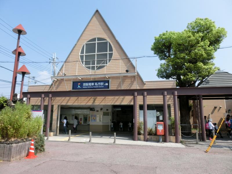 京阪私市駅