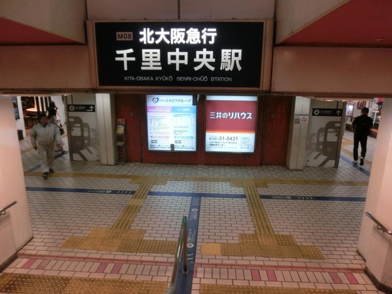 北大阪急行戦利中央駅