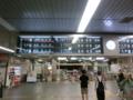 南海和歌山市駅反転フラップ1