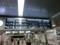 南海和歌山市駅反転フラップ2