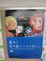 夏の京都地下鉄