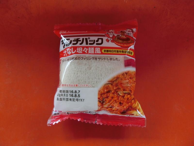 ランチパック汁無し担々麺風
