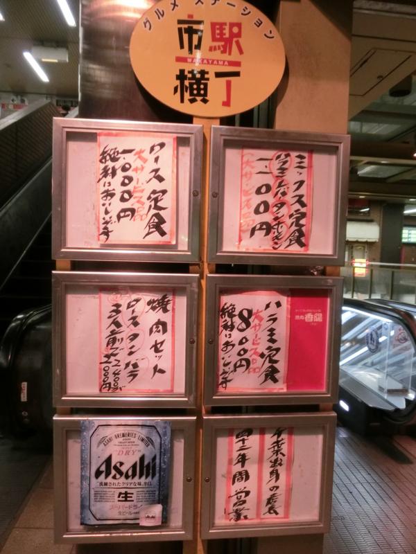 和歌山市駅ビル地下・焼肉香陽