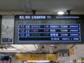 盛岡駅新幹線