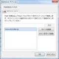 FirefoxプラグインFlashBlockホワイトリスト