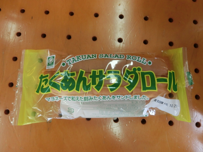 キムラヤ・たくあんサラダロール