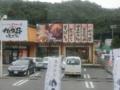 カツ丼城下町