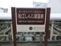 一畑電車・松江しんじ湖温泉駅